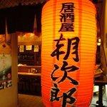 居酒屋 朝次郎 - 天神ビルの地下飲食店街のこの「赤い提灯」を目印に!