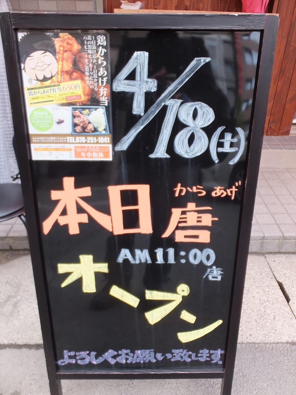 キッシーの鶏からあげ 三宮店 name=