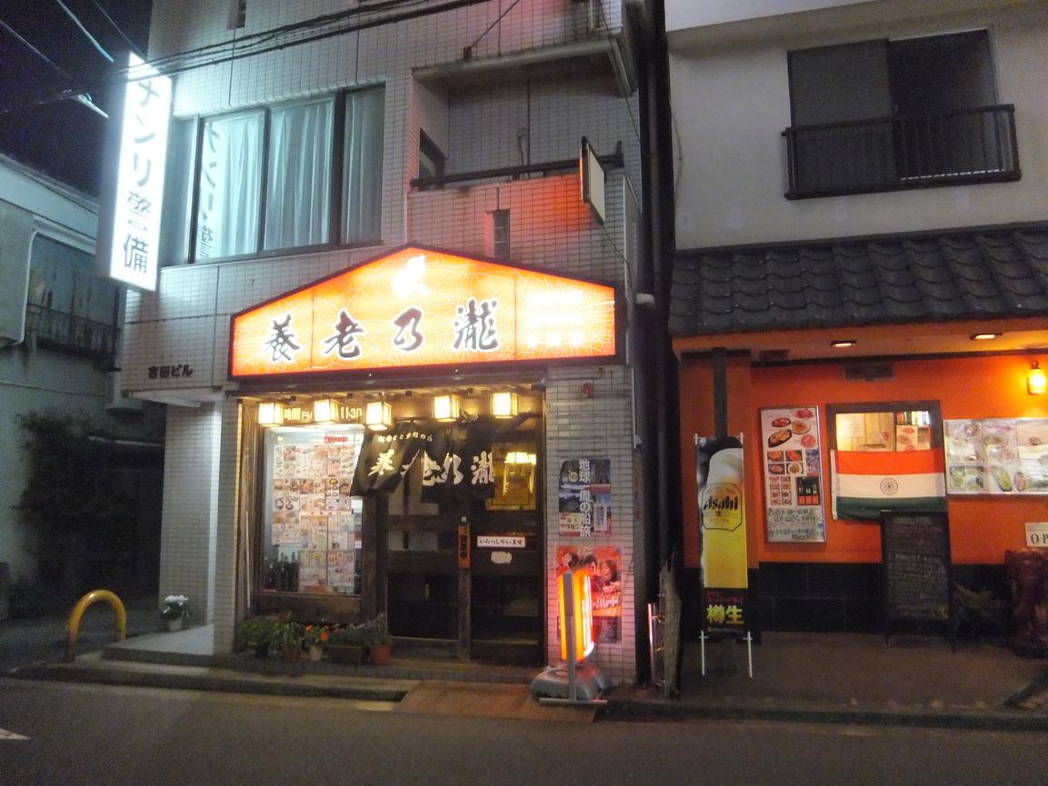 養老乃瀧 杉田店
