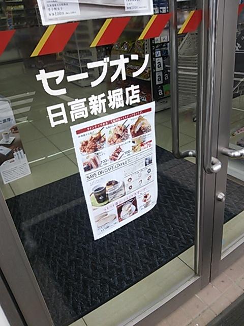 セーブオン 日高新堀店