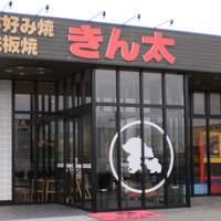 きん太 - きん太八幡店 外観写真