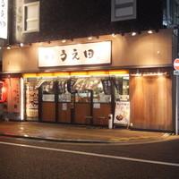 麺匠うえ田 - 外観(夜)