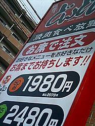 どんどん 静岡流通通店