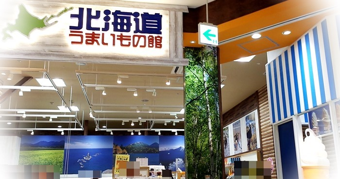 北海道うまいもの館 ららぽーと富士見店