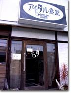 アイタル食堂
