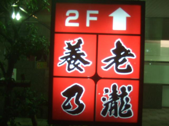 養老乃瀧 東浦和店