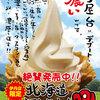 らぁーめん 夢屋台 - 料理写真:伊丹店限定ソフトクリーム