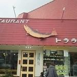 レストラン トラウト -