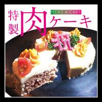新宿三丁目で様々な記念日を特製肉ケーキでお祝いしませんか☆