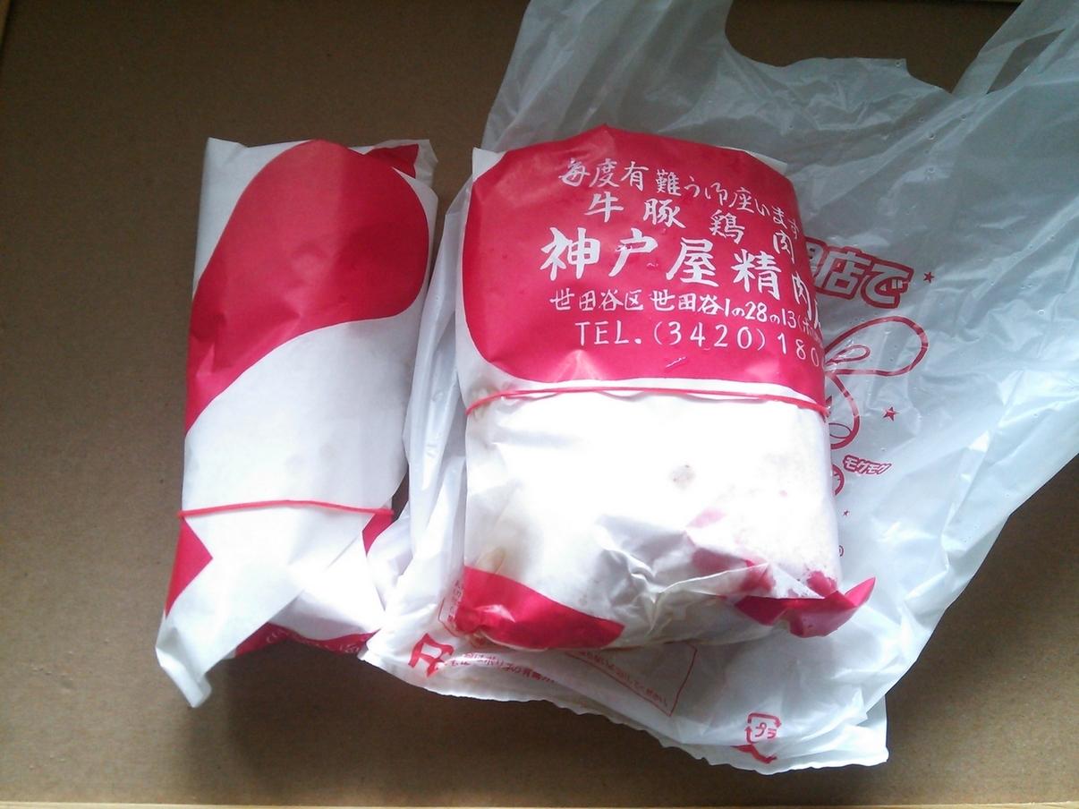 神戸屋精肉店