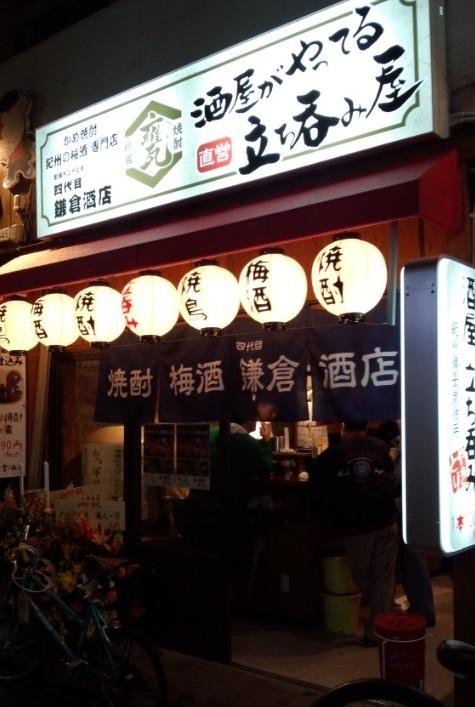 鎌倉酒店 中野北店