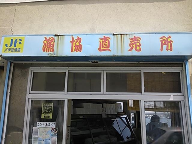 伊豆漁協 稲取支所直売所