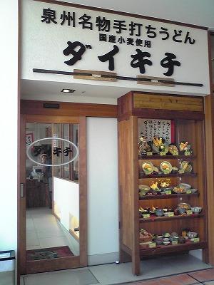 ダイキチ シークル店