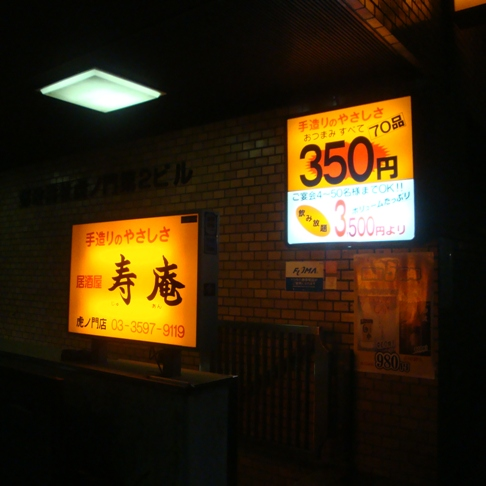 虎の門寿庵