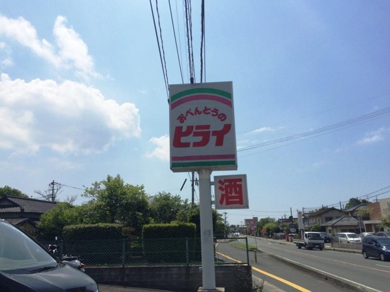 おべんとうのヒライ 黒石店