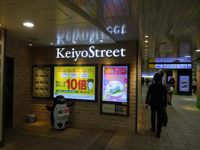皇朝 京葉ストリート店