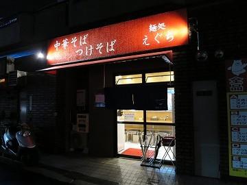 麺処 えぐち