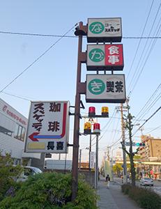 長喜 稚児宮店