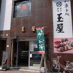 3736163 - 新宿通り沿いにお店はあります