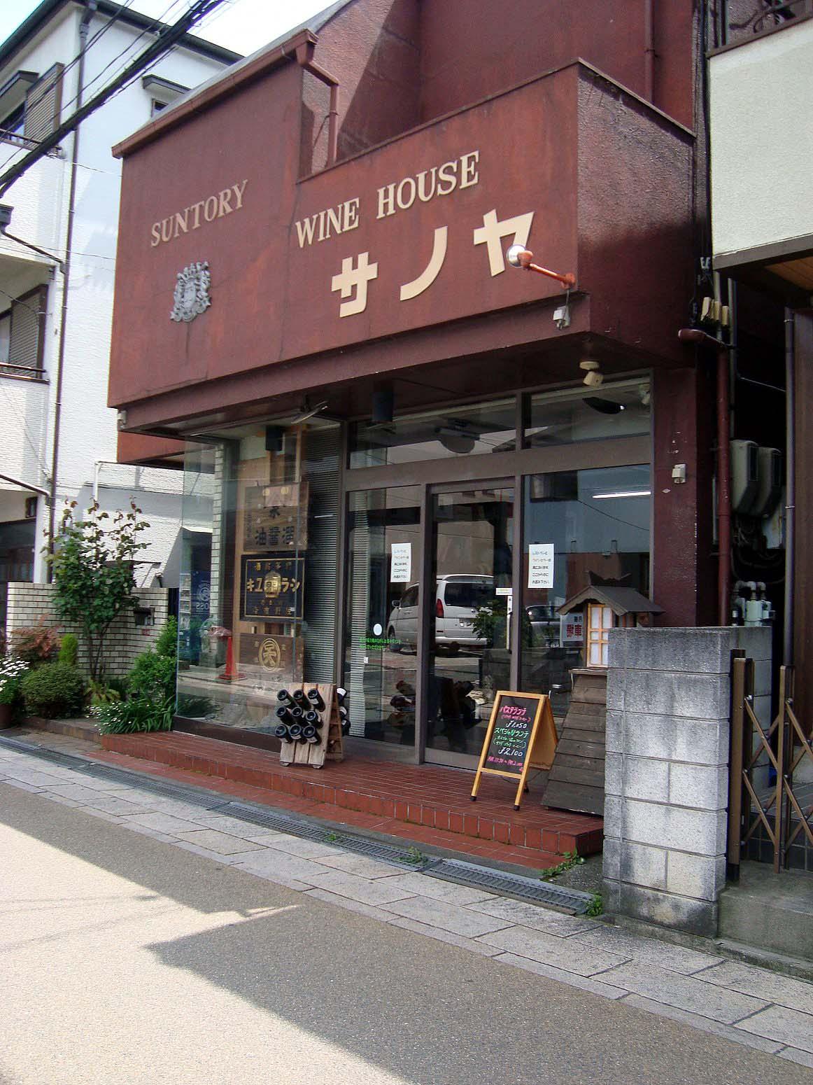 ワインハウス サノヤ