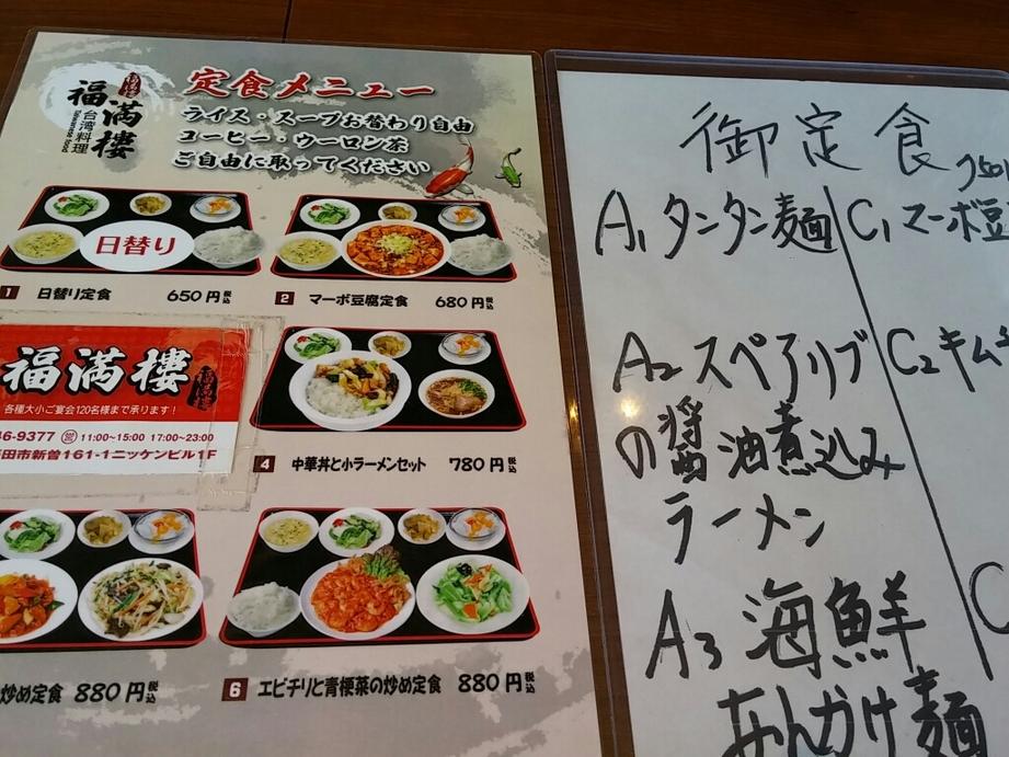 台湾料理 福満樓