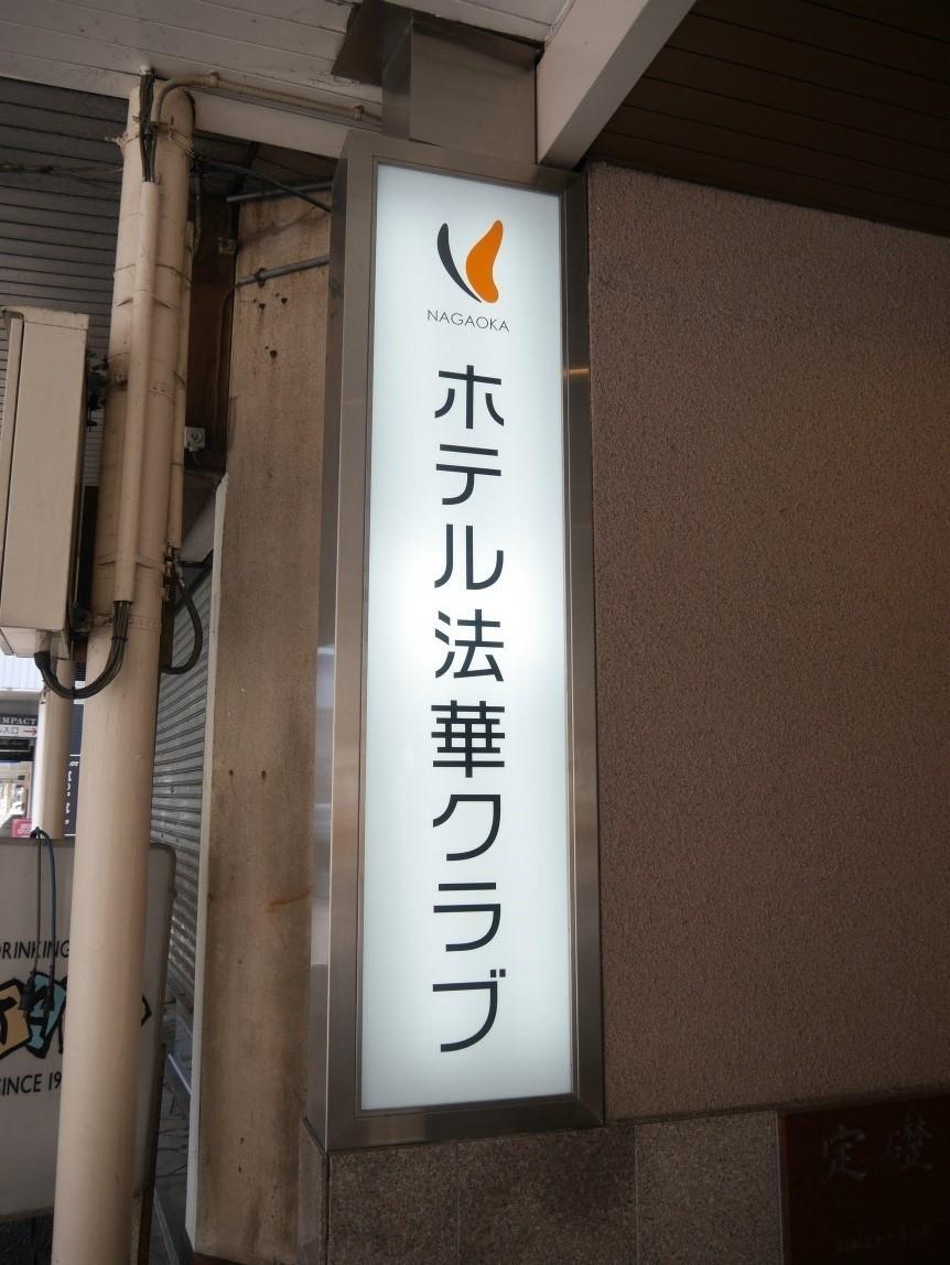 ホテル法華クラブ 新潟・長岡