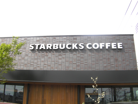 スターバックスコーヒー 姫路南店