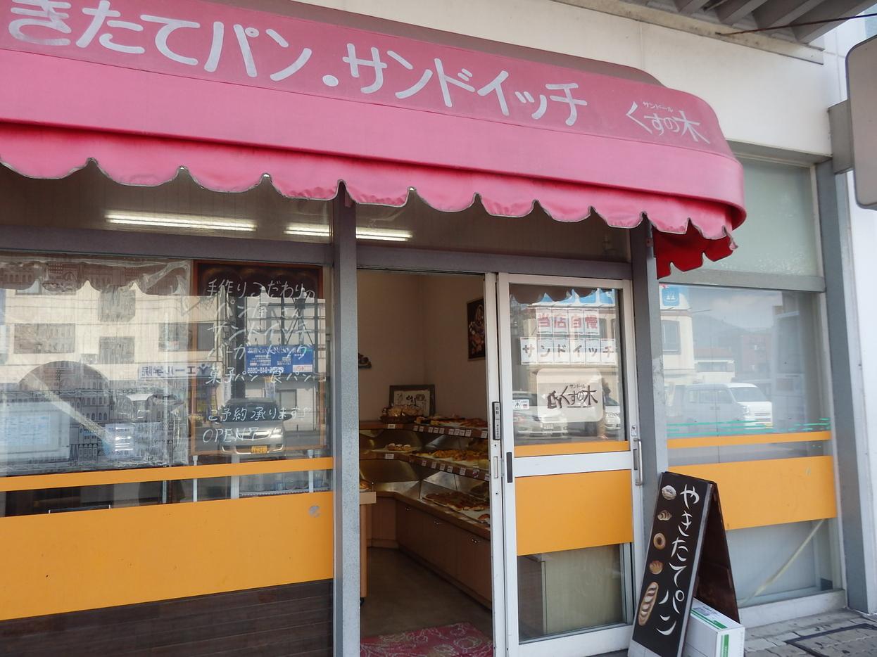 サンドールくすの木 伊豆長岡駅本店