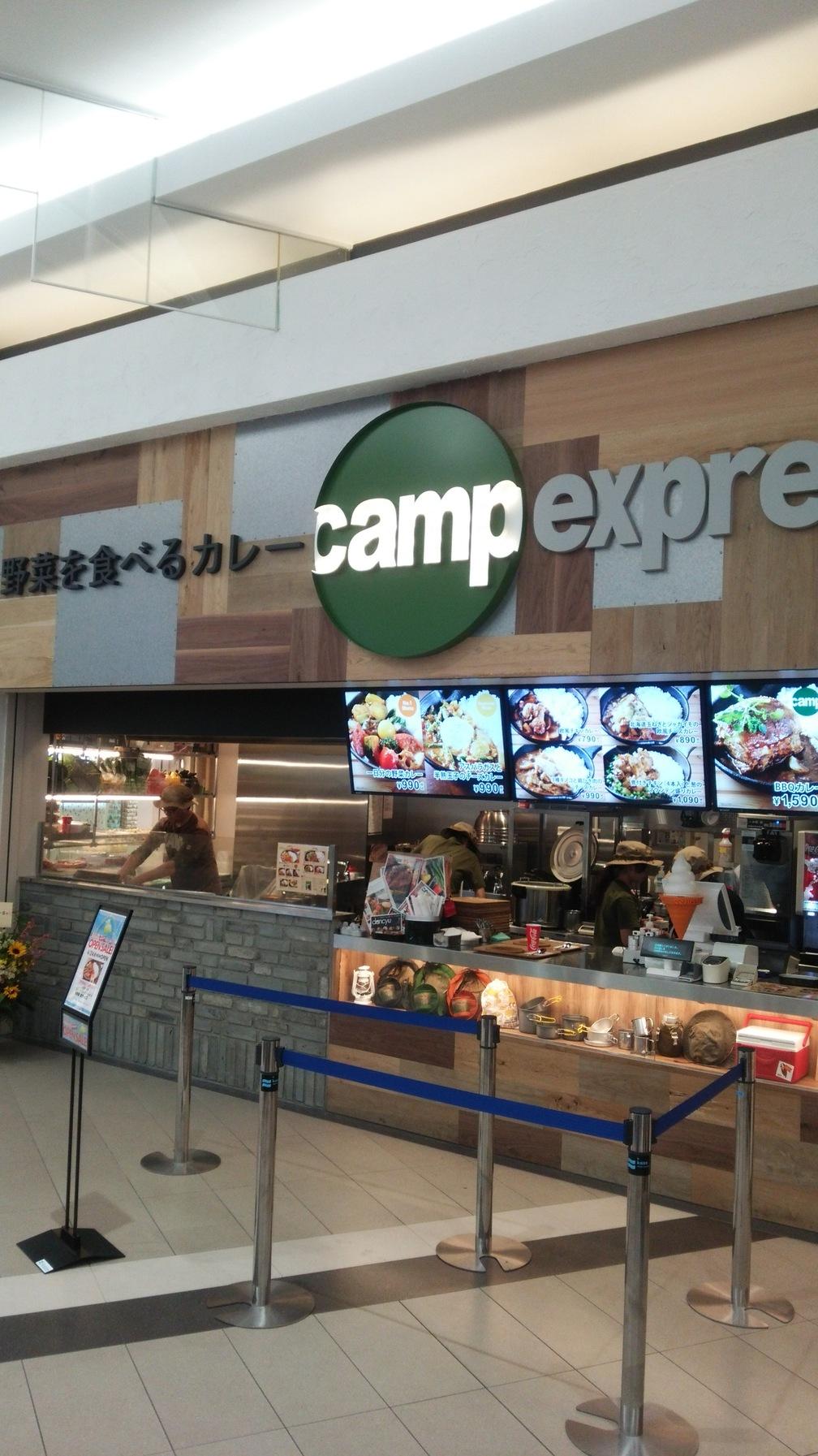 ヤサイヲタベルカレー キャンプ エクスプレス イオンレイクタウンkaze店
