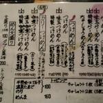 麺屋永吉 花鳥風月 - テーブルメニュー【2015年4月現在】