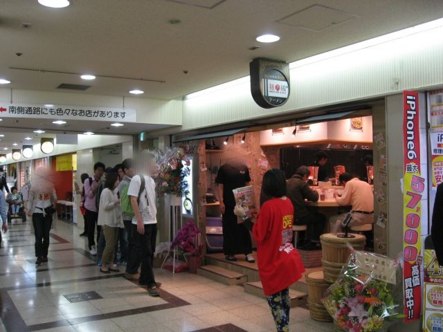 麺乃國 味噌物語 梅田駅前第三ビル店