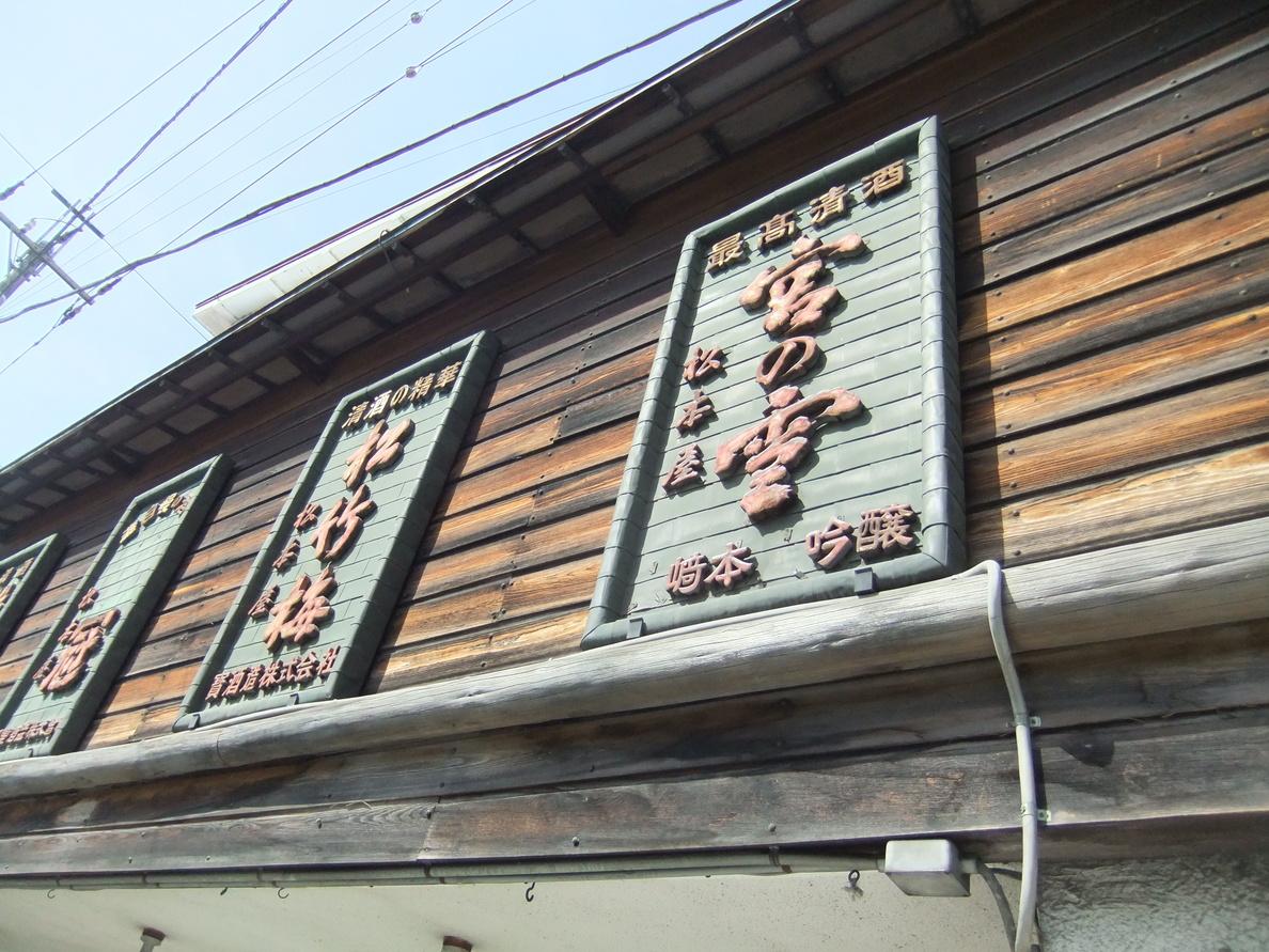 松本屋酒店