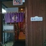 まるたやラーメン - お店の入り口。富山、新潟、石川、福井の4県が対象となっている『北陸食べ歩き100選店』の表示がある。