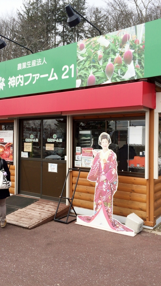 神内ファーム21 つるぬま店