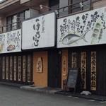 ほろほろ - 【ほろほろ 豊川赤坂店】外観