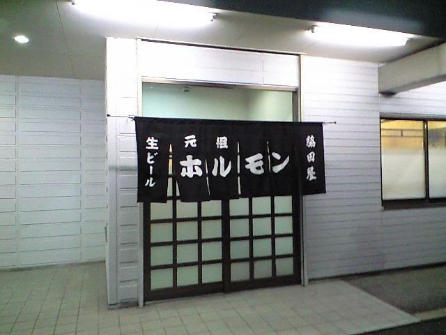 元祖ホルモン脇田屋 久居店