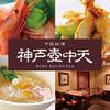 中国料理 神戸壺中天 - 料理写真:料理写真