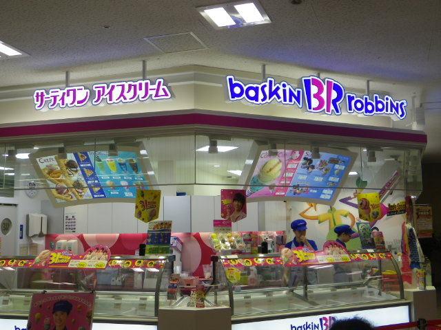 サーティワンアイスクリーム イオン三木店