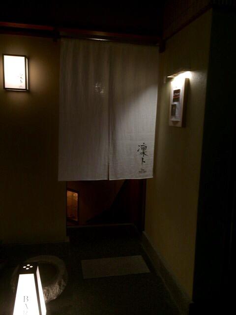 Bar 凛ト
