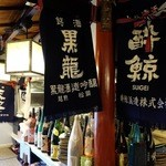 酒縁蕎亭 渉の盃 -