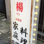 中国家庭料理 楊 - 店外看板