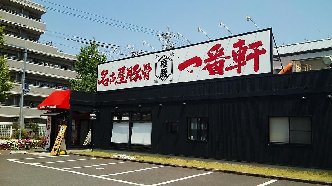 熟成豚骨ラーメン専門一番軒 庄内緑地店