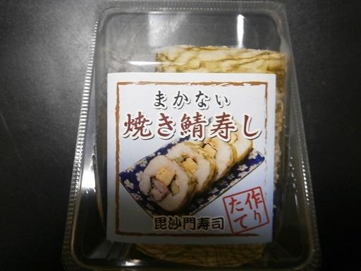 毘沙門寿司