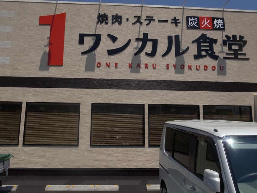 ワンカル食堂 新金岡店