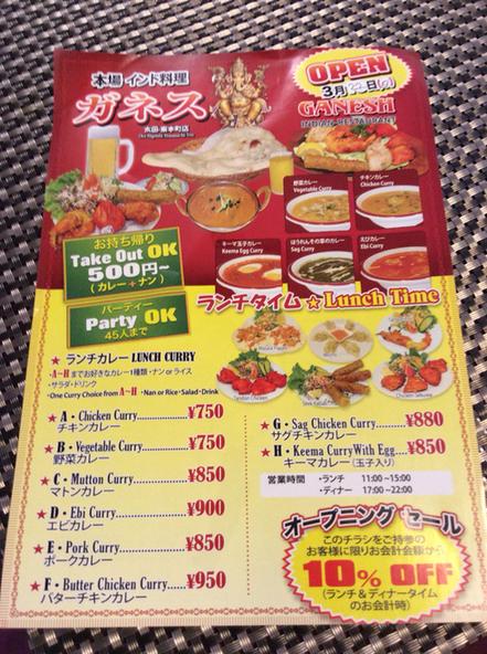 ガネス 太田店