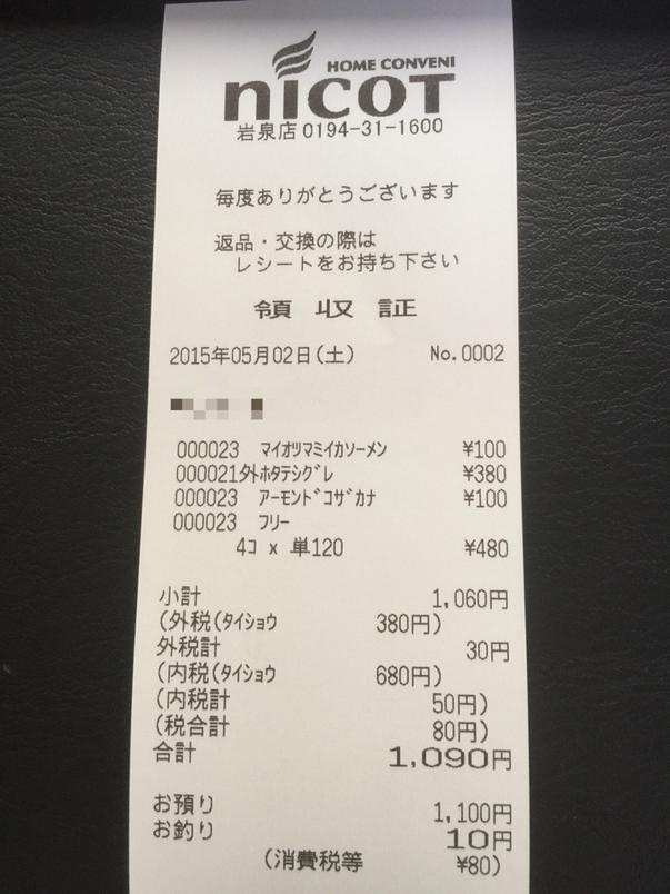 ホーマック nicot 岩泉店