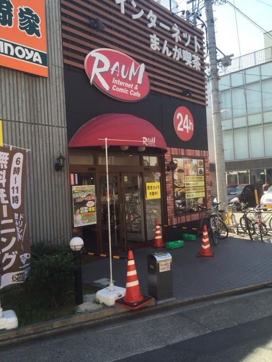 まんがねっとラウム 堀田店