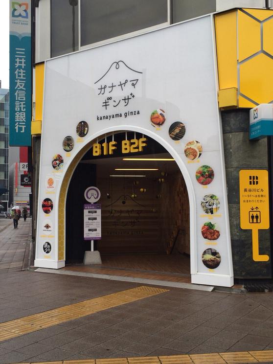 リトルホンコン 金山店