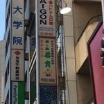サイゴン・レストラン - 外観
