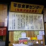 37559566 - 平田食事センターのこだわり